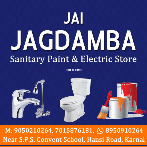 Jai Jagdamba Sanitary, Paint & Electric Store